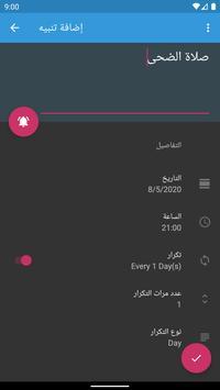 Athkar Almuslim - Smart screenshot 21