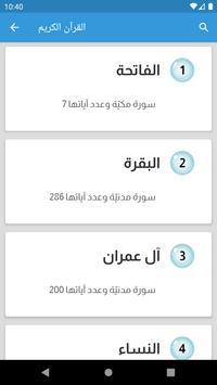 Athkar Almuslim - Smart screenshot 1