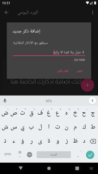 Athkar Almuslim - Smart screenshot 22