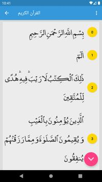 Athkar Almuslim - Smart screenshot 2