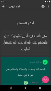 Athkar Almuslim - Smart screenshot 4