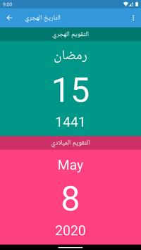Athkar Almuslim - Smart screenshot 6