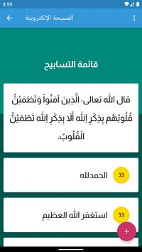 Athkar Almuslim - Smart screenshot 7