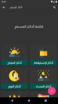 Athkar Almuslim - Smart screenshot 9