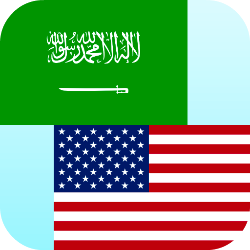 Download Arabic English Translator For Android 2021