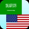 angielski arabski tłumacz ikona