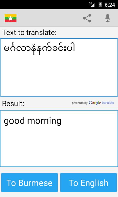English burmese translate for android apk download.