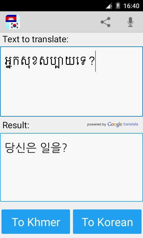 カンボジア語 翻訳