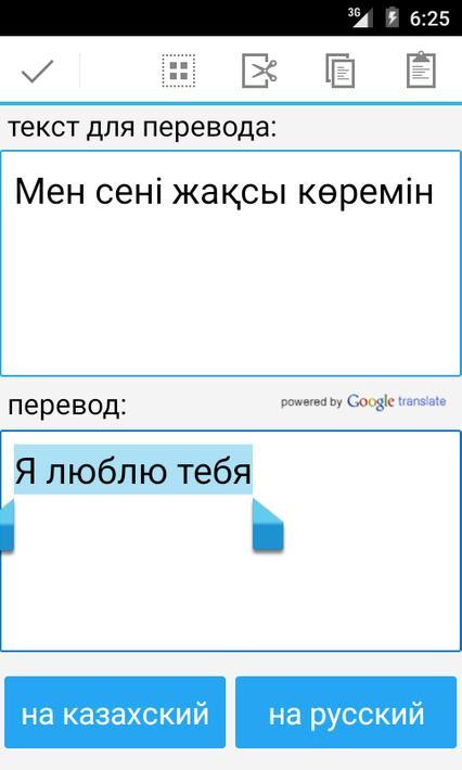 русский казахский перевод с картинками отеле