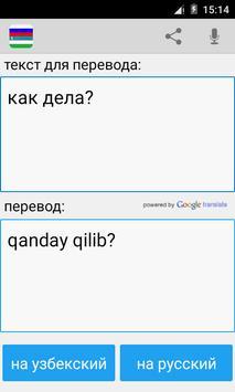 Tradutor uzbeque russo Cartaz