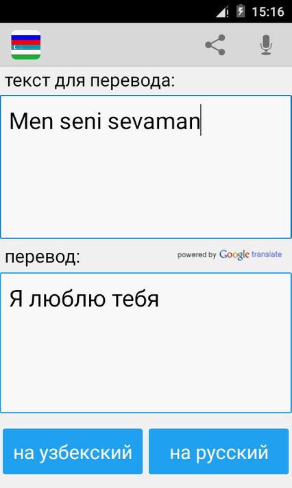 образом, пользователи перевести картинку с узбекского на русский это профессии