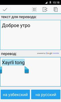 Tradutor uzbeque russo imagem de tela 2