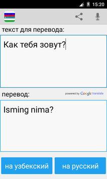 Tradutor uzbeque russo imagem de tela 3