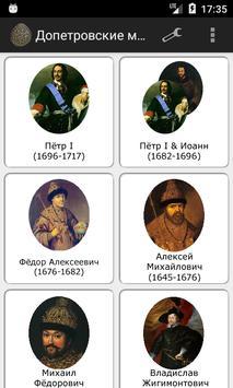 Допетровские монеты России постер