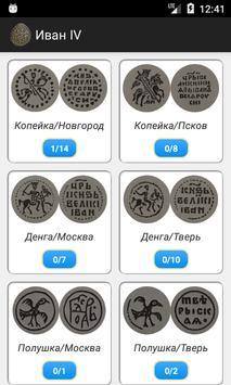Допетровские монеты России скриншот 1