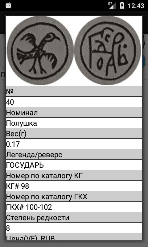 монеты россии и ссср код активации