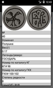 Допетровские монеты России скриншот 4