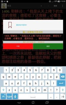 天主教教理 (简化字中文) screenshot 13