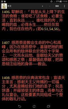 天主教教理 (简化字中文) screenshot 3