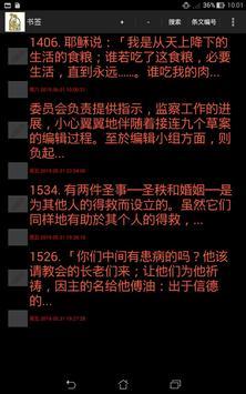 天主教教理 (简化字中文) screenshot 5
