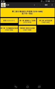 天主教教理 (简化字中文) screenshot 6