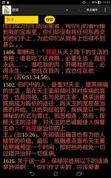 天主教教理 (简化字中文) screenshot 7