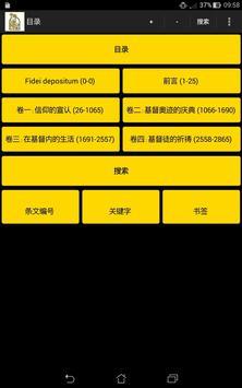 天主教教理 (简化字中文) screenshot 8
