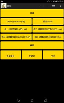 天主教教理 (简化字中文) screenshot 9