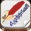 Ezhuthani  - Tamil Keyboard - Voice Keyboard आइकन