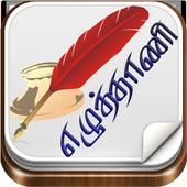 Ezhuthani  - Tamil Keyboard - Voice Keyboard icon