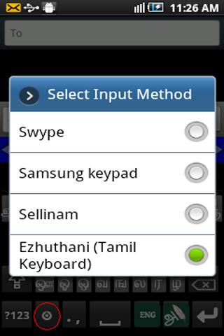 Ezhuthani - Tamil Keyboard - Voice Keyboard for Android