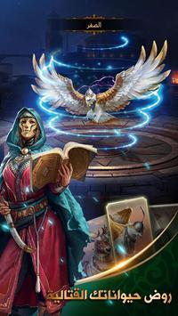 انتقام السلاطين تصوير الشاشة 3