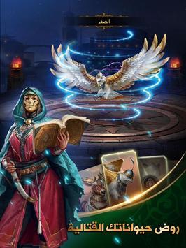 انتقام السلاطين تصوير الشاشة 15