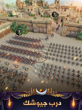 انتقام السلاطين تصوير الشاشة 6