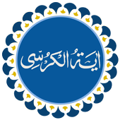 Ayatul Kursi ícone