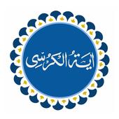Ayatul Kursi simgesi