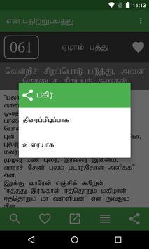 en Padhitruppaththu screenshot 6