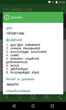 en Padhitruppaththu screenshot 7