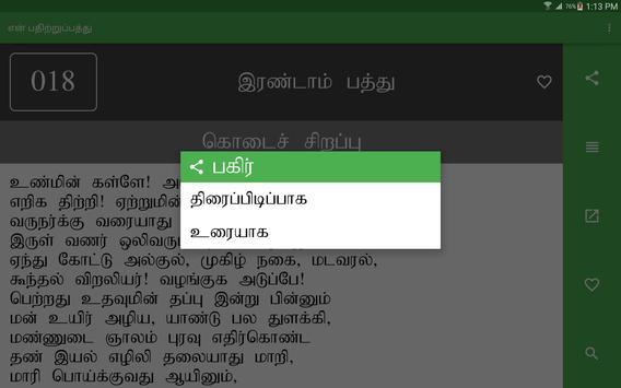 en Padhitruppaththu screenshot 14