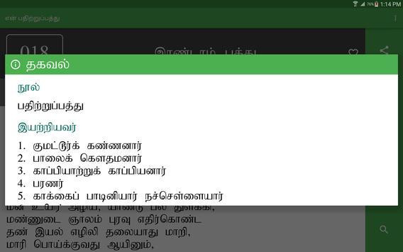 en Padhitruppaththu screenshot 15