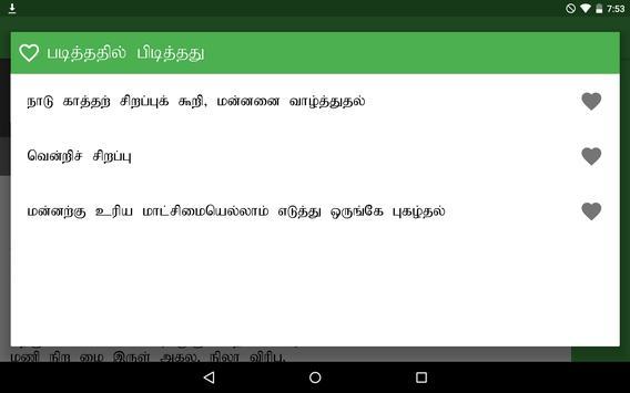 en Padhitruppaththu screenshot 19