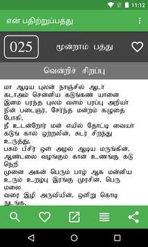en Padhitruppaththu screenshot 1