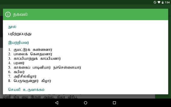 en Padhitruppaththu screenshot 23