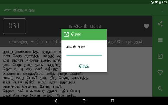 en Padhitruppaththu screenshot 20