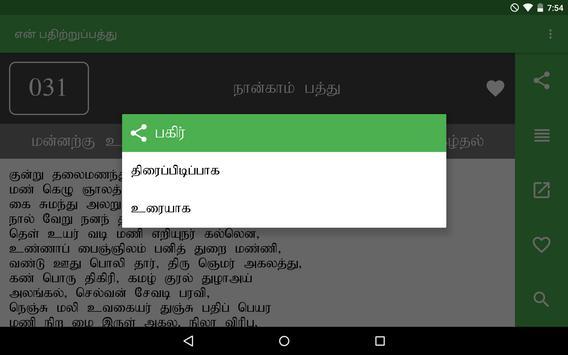 en Padhitruppaththu screenshot 22
