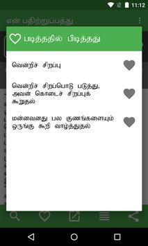 en Padhitruppaththu screenshot 3