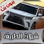 شيلات الطريق 2019 بدون نت(متجددة) icon