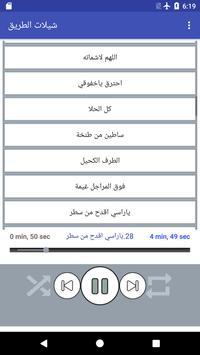 شيلات الطريق 2019 بدون نت(متجددة) screenshot 3