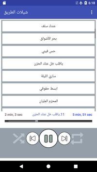 شيلات الطريق 2019 بدون نت(متجددة) screenshot 1