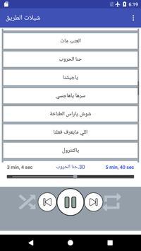 شيلات الطريق 2019 بدون نت(متجددة) screenshot 4